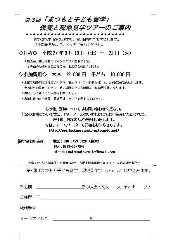 150919genchikengaku