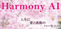 HarmonyAI
