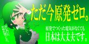saikado-NO!Fuzinomiya