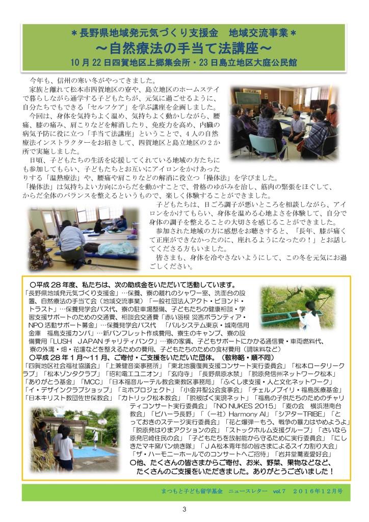newsletter703