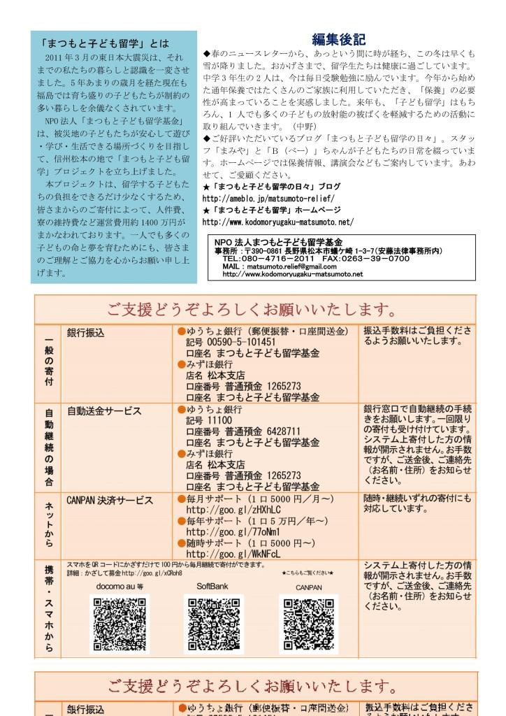 newsletter704