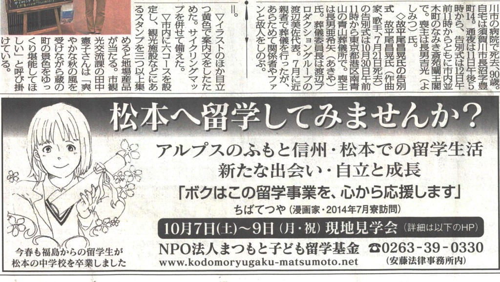 170909FukushimaMinpou