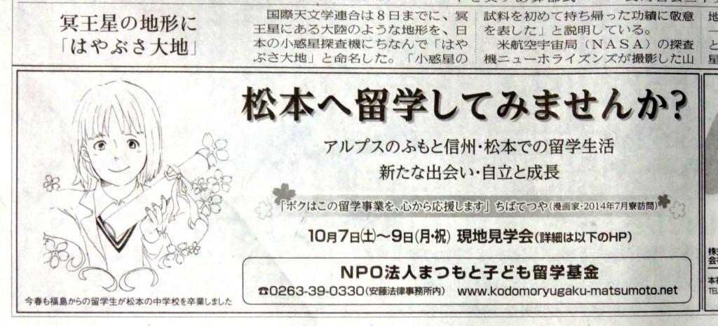 170909FukushimaMinyu