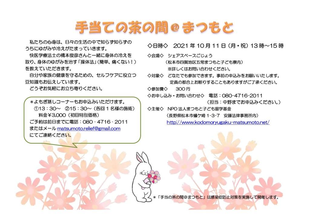 手当の茶の間10月_page-0001 (1)